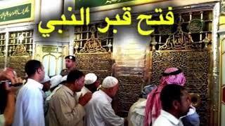 اغرب ما حدث لهذا الرجل عندما حاول فتح قبر النبي محمد ﷺ - سبحان الله