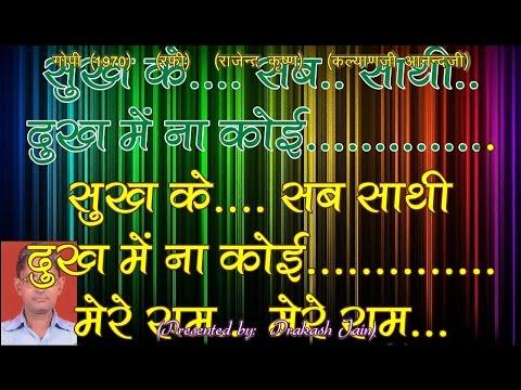 Sukh Ke Sab Saathi Dukh Mein Na Koi (FREE) Karaoke Stanza-3 Scale-G# Hindi Lyrics By Prakash Jain