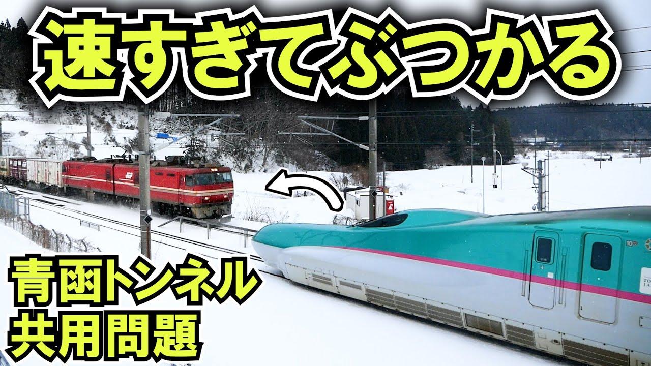 """【速すぎて衝突事故】新幹線と貨物列車の""""青函トンネル共用問題""""は解決するのか"""
