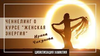 192 Ченнелинг по теме Женская энергия с Ириной Чикуновой Хамилия и Екатериной Щеколдиной 10 06