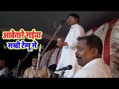 अवतारे सईया सखी टेम्पू से ।। Vijay Lal Yadav Birha । Aawat Tare Sakhi Saiya Tempu Se. Bhojpuri Birha