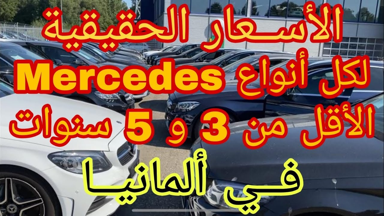 من ألمانيا 🇩🇪 أسعار ممتازة لكل انواع سيارات ًMercedes الأقل من 3 و 5 سنوات