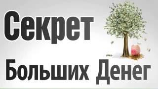 СЕКРЕТ БОЛЬШИХ ДЕНЕГ - Богатый папа бедный папа - Роберт Кийосаки. Video