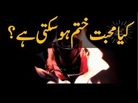 Very Sad Heart touching lines. Only for True lovers.  Urdu Quotes about Love (muhabbat)