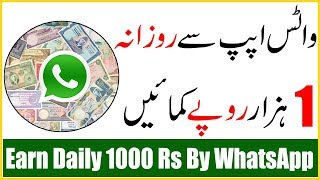 How To Earn Money From Whatsapp  - Earn Daily 1000 Rs Using Whatsapp Without Investment