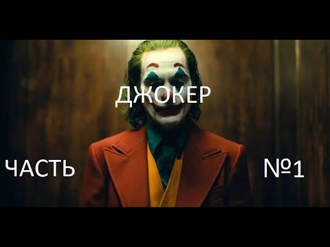 ДЖОКЕР: Часть№1