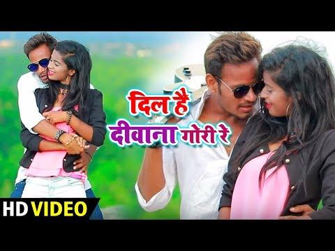 Full Nagpuri Video // Dil Hai Deewana Gori Re // Superhit Nagpuri Video