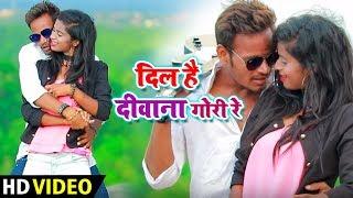 Download lagu Full Nagpuri Dil Hai Deewana Gori Re Superhit Nagpuri MP3