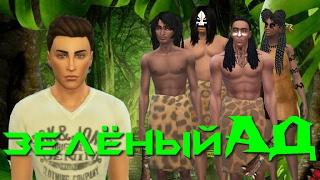 The Sims 4: Зелёный ад ( премия за риск). Сериал в симс 4.