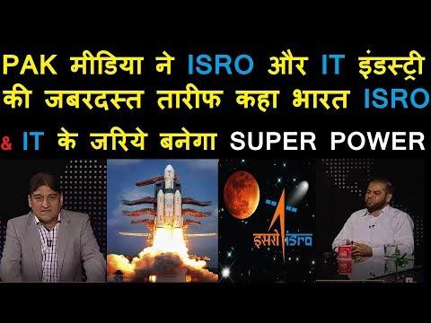 Pakistani  media praising isro & indian it industry  भारत Technology  में पाकिस्तान से बहत आगे हे
