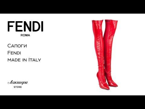 Женские брендовые сапоги-ботфорты от Fendi из кожи теленка оригинал Review: ID 156567