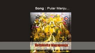 Pular manju - Vettikotta Nagapooja