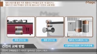 [Magic] 동양매직 가스레인지 건전지 교체방법