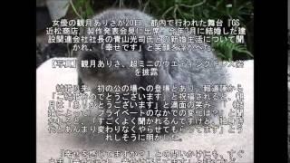 女優の観月ありさが20日、都内で行われた舞台『GS 近松商店』製作発表会...