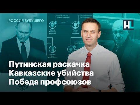 Путинская раскачка, кавказские