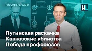 Путинская раскачка, кавказские убийства, победа профсоюзов