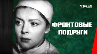 Фронтовые подруги / The Girl from Leningrad (1941) фильм смотреть онлайн
