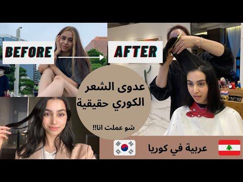 how korea influenced my beauty standards  كيف كوريا غيرت ذوقي بالجمال و مظهري كمان
