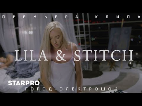 Lila & Stitch — Город-электрошок