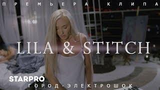 Lila & Stitch - Город-электрошок