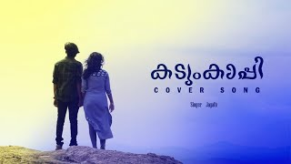 kadumkappi cover song | കടും കാപ്പി | jagath