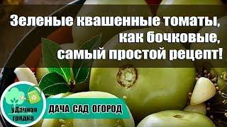 Зеленые квашеные томаты, получаются как бочковые, очень простой и невероятно вкусный рецепт!!!