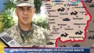 видео В зоне АТО относительное затишье, — спикер АТО в Луганской области Руслан Ткачук