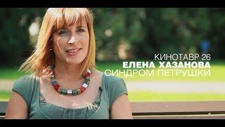 Кинотавр 26: Елена Хазанова о фильме «Синдром Петрушки»