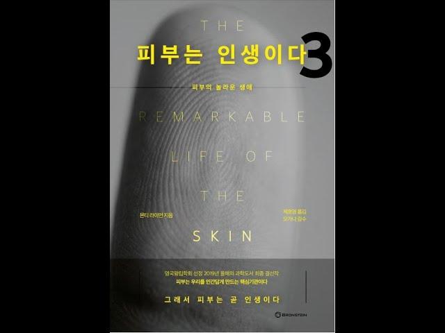'무엇이 우리의 피부를 늙게 하는지' '신체접촉의 효과' 등 피부는 인생이다 책을 읽어드립니다.