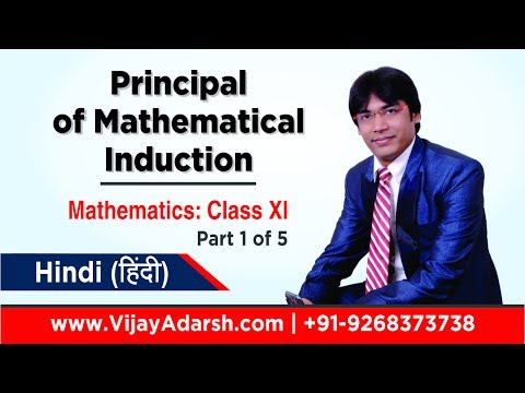 Principal of Mathematical Induction (PMI)– Mathematics  by Vijay Adarsh | Stay Learning | (HINDI)