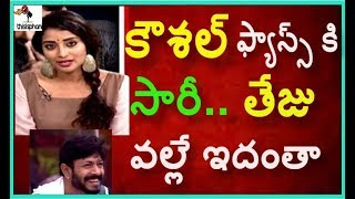 Bhanu says sorry to Kaushal fans