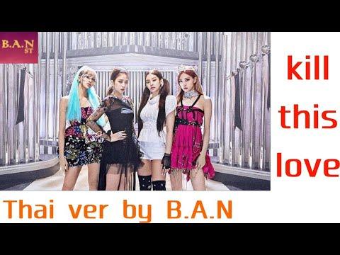 thai-version-kill-this-love-blackpink-by-banst