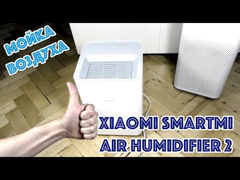 Мойка воздуха Xiaomi Smartmi Air Humidifier 2 (увлажнитель)