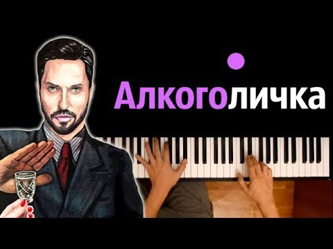 Артур Пирожков - Алкоголичка ● караоке | PIANO_KARAOKE ● ᴴᴰ + НОТЫ & MIDI