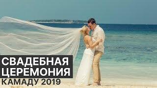 Свадьба на Мальдивах о. Камаду. 2019 год