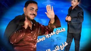 عمر ود ربيعة شارع المنــاقل