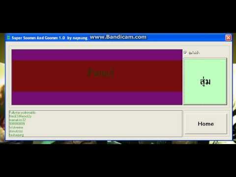 จับฉลากแบ่งกลุ่ม 1 VS 1 สนับสนุนโดย www.isc8888.net