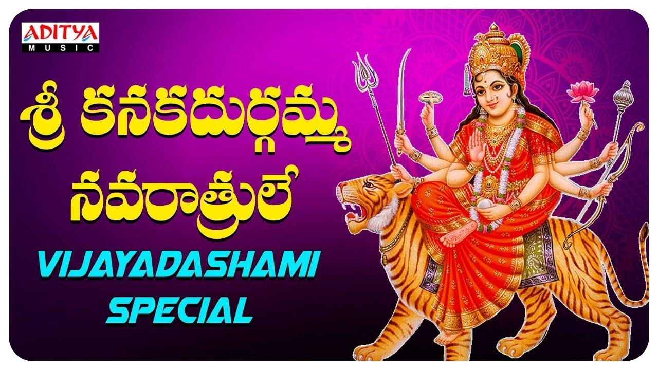 Vijayadashami Special Song - SRI KANAKADURGAMMA NAVARATRULE | Nihal | Vyshnavi | Dr.Josyabhatla