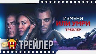 ИЗМЕНИ ИЛИ УМРИ — Официальный русский трейлер   2019   Новые трейлеры