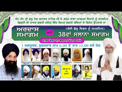 Day-5-Live-Now-38th-Salana-Samagam-Bhai-Guriqbal-Singh-Ji-Bibi-Kaulan-Ji-1-October-2021