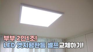 LED조명 셀프교체하기 : LED등 추천 루미엣지 거실…