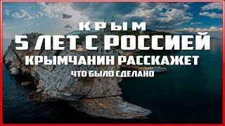 Каким стал КРЫМ за 5 лет с РОССИЕЙ: Крымский мост. Таврида. ТЭС. Аэропорт.