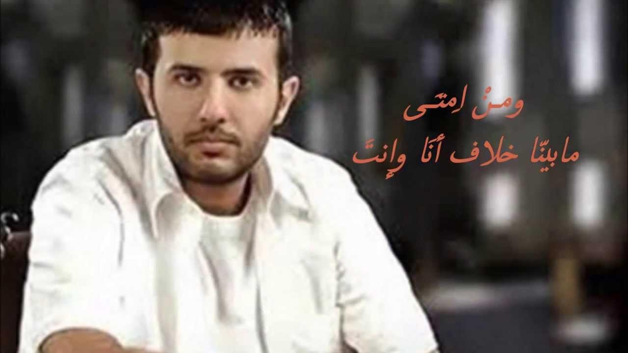 Hamza Namira Wa2olak Eh ~ حمزة نمرة وأقولك ايه