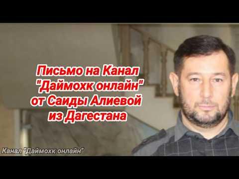 "Письмо на ""Даймохк онлайн"" от Саиды Алиевой из Хасавюрта (Дагестан)."