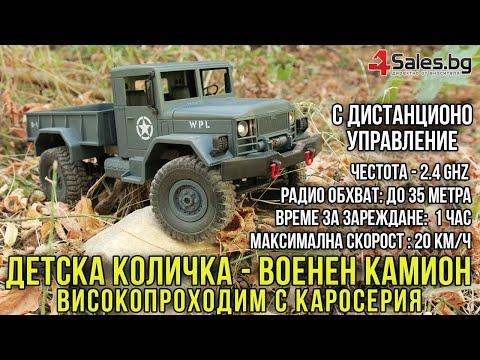 Количка с дистанционно управление американски военен камион с каросерия TOY CAR-9 14