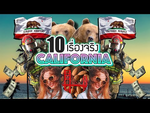 10 เรื่องจริงของ California (แคลิฟอร์เนีย) ที่คุณอาจไม่เคยรู้ ~ LUPAS