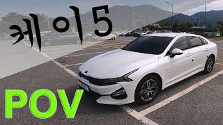[1인칭] 기아자동차 2020 K5(DL3) 가솔린 2…