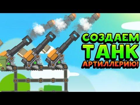 СОЗДАЕМ ТАНК АРТИЛЛЕРИЮ! - Super Tank Rumble