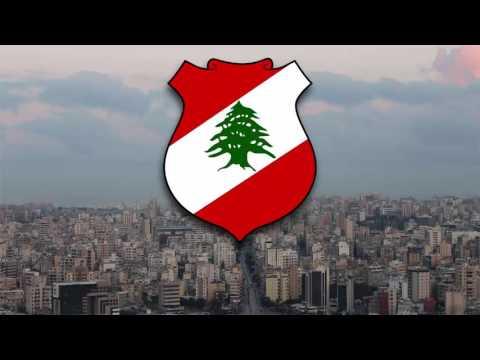 "Lübnan Milli Marşı - National Anthem of Lebanon ""النشيد الوطني اللبناني"""