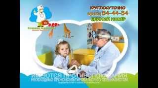 ЛОР - клиника детских ЛОР-болезней(, 2014-11-13T11:18:32.000Z)